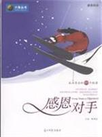 Thanksgiving opponents (paperback)(Chinese Edition): BEN SHE.YI MING