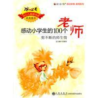 helpless and the mentor: a teacher. moved the 100 students (paperback)(Chinese Edition): ZHANG YE ...