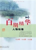 one hundred Essence: People draw like (paperback)(Chinese Edition): BEN SHE.YI MING