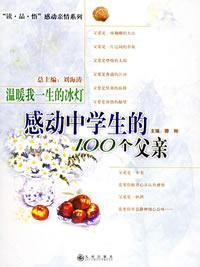 warm Ice my life: my father moved the 100 students (paperback)(Chinese Edition): TENG GANG