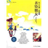 kind friends - I remember the flowers all the way to warmth (paperback)(Chinese Edition): WANG YA