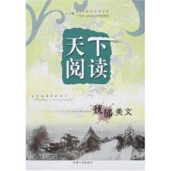 world to read: worry Yumei Wen (paperback)(Chinese Edition): MAO WEN FENG