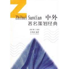 and foreign well-known classical planning (paperback)(Chinese Edition): YU YAN BO