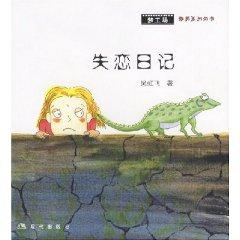 DreamWorks: lovelorn diary (paperback)(Chinese Edition): WU HONG FEI