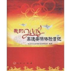 I 2008: Olympic security experience diary (Paperback)(Chinese Edition): BEI JING GONG GONG AN JU ...