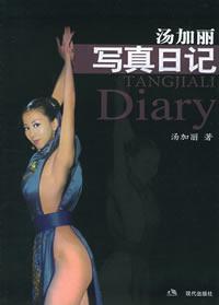Tang Jiali Photo Diary (Paperback)(Chinese Edition): TANG JIA LI