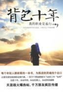 pack years: My job is travel (paperback)(Chinese: XIAO PENG