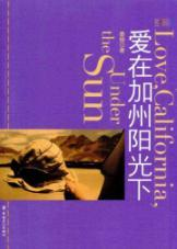 love the sun in California (Paperback)(Chinese Edition): LOU YANG