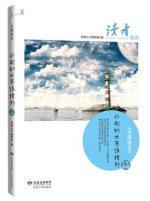 reader series Pole to Pole (Paperback)(Chinese Edition): DU ZHE CONG SHU BIAN JI ZU