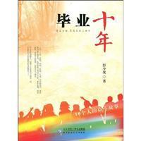 graduating years (paperback)(Chinese Edition): PENG SHAO HU
