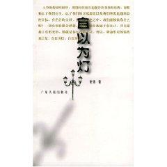 from that lamp (paperback)(Chinese Edition): FEI YONG