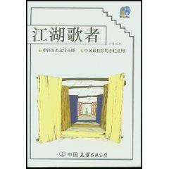 lakes Singer (Paperback)(Chinese Edition): XIAO HAO SHA YU