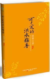 lovely scourge (paperback)(Chinese Edition): HAN HAN