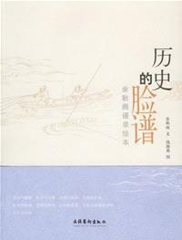 History of Facebook: Yu Quotations Picture Book (Paperback)(Chinese Edition): YU QIU YU