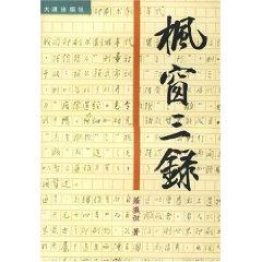 maple window three recorded (paperback)(Chinese Edition): LUO JI ZU