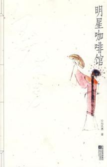 Stars Cafe (Paperback)(Chinese Edition): BAI XIAN YONG