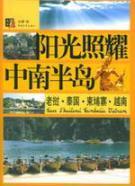 sun Indochina (Hardcover)(Chinese Edition): DA YA