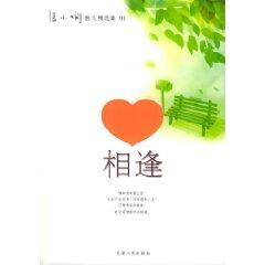 Encounter (Paperback)(Chinese Edition): ZHANG XIAO XIAN