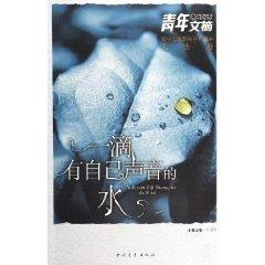 Youth Abstract: The water drop has its own voice (paperback)(Chinese Edition): DU HAI YAN