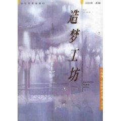 Dreaming Workshop (paperback)(Chinese Edition): BEN SHE.YI MING
