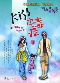 kiss poisoning syndrome 3 (paperback)(Chinese Edition): YIN JIE ZHI