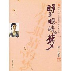 dream with open eyes (paperback)(Chinese Edition): SI YU