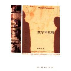 numbers. and Rose (hardcover)(Chinese Edition): CAI TIAN XIN