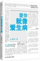 love you like a love sick (paperback)(Chinese Edition): ZHUANG YA TING