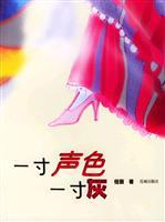 inch sensual inch Gray (Paperback)(Chinese Edition): REN TIAN