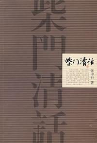 Chapman clear if ( paperback)(Chinese Edition): ZHANG ZHONG HANG