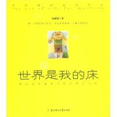 world is my bed (paperback)(Chinese Edition): JIA FEI MAO