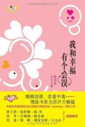 I have a misunderstanding and happiness (paperback)(Chinese: YANG BING YANG
