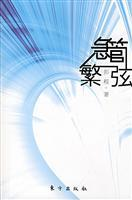 urgent pipe fan string (paperback)(Chinese Edition): PENG CHENG