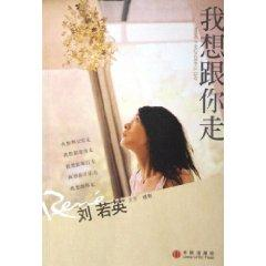 I want to tell you go (: LIU RUO YING