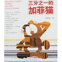 one-third of Garfield (Paperback)(Chinese Edition): JIA FEI MAO
