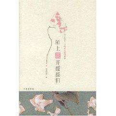 Mo bloom slowly return (Paperback)(Chinese Edition): AN YI RU