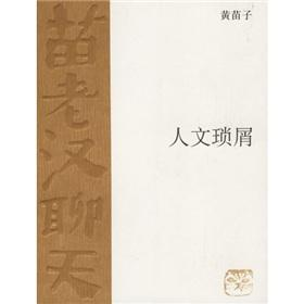 humanities trivial (paperback)(Chinese Edition): HUANG MIAO ZI