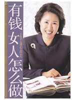wealthy women how to do: one from 5 thousand to 5 million women (paperback)(Chinese Edition): QUAN ...
