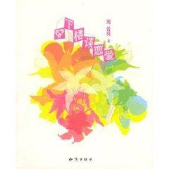 down love (paperback)(Chinese Edition): LIU RUO YING