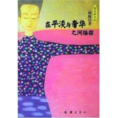swings between the flat and luxury (paperback)(Chinese: NAN NI