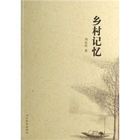 Rural Memory (Paperback)(Chinese Edition): LIU JIA KE