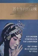 in the fifties dust (paperback)(Chinese Edition): TANG DE GANG