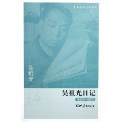 Wu Zuguang Diary (1954-1957) (Paperback)(Chinese Edition): WU ZU GUANG