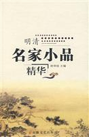 famous sketch the essence of the Ming and Qing (hardcover)(Chinese Edition): OU MING JUN