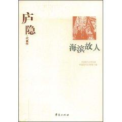seaside enemy: Yin (Paperback)(Chinese Edition): LU YIN