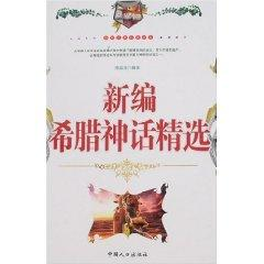New Greek Mythology Collection (Paperback)(Chinese Edition): XU YUN QUAN