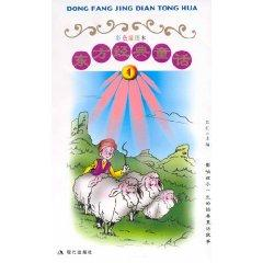 Oriental Classic Fairy 1 (color illustrations of this) (Paperback)(Chinese Edition): YI HONG