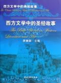 Bible stories in Western Literature (Paperback)(Chinese Edition): LIAO LIAN BIN
