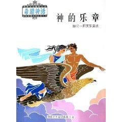 God s movement: Hera - A Fuluo the end of Intuit (paperback)(Chinese Edition): MO NAI LAO SI SI DI ...