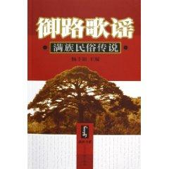 Royal Road Songs: Manchu Folk Legend (Paperback)(Chinese Edition): YANG FENG MO